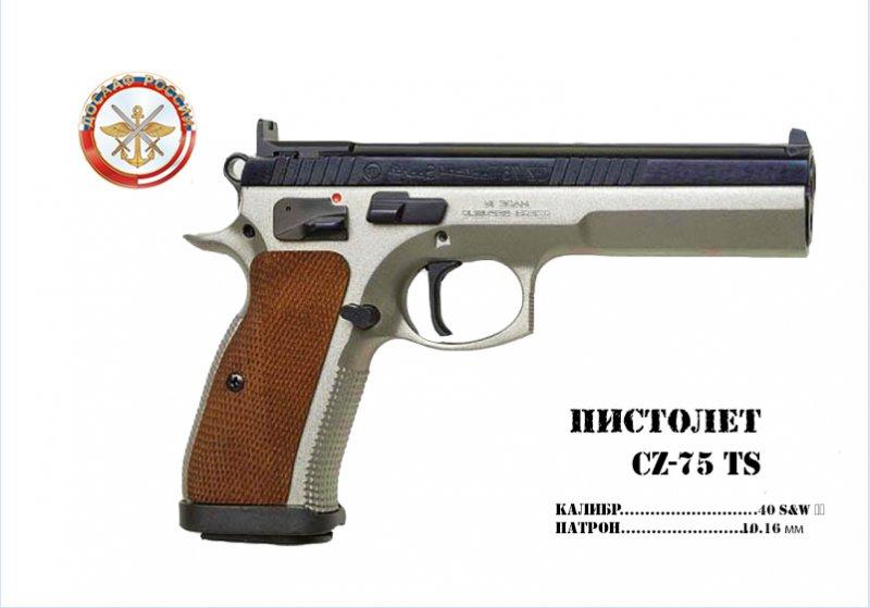 пистолет cz-75 TS tacticals sports