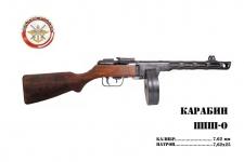 карабин ППШ-О