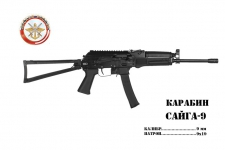 карабин сайга-9