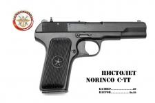 norinco C-TT