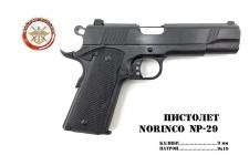 norinco np 29