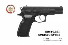 norinco nz85b
