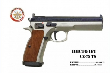 пистолет cz-75 TS tacticals sports