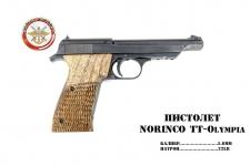 пистолет norinco TT Olympia