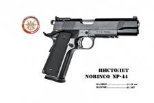 пистолет norinco np44