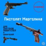 pistoletmargolina
